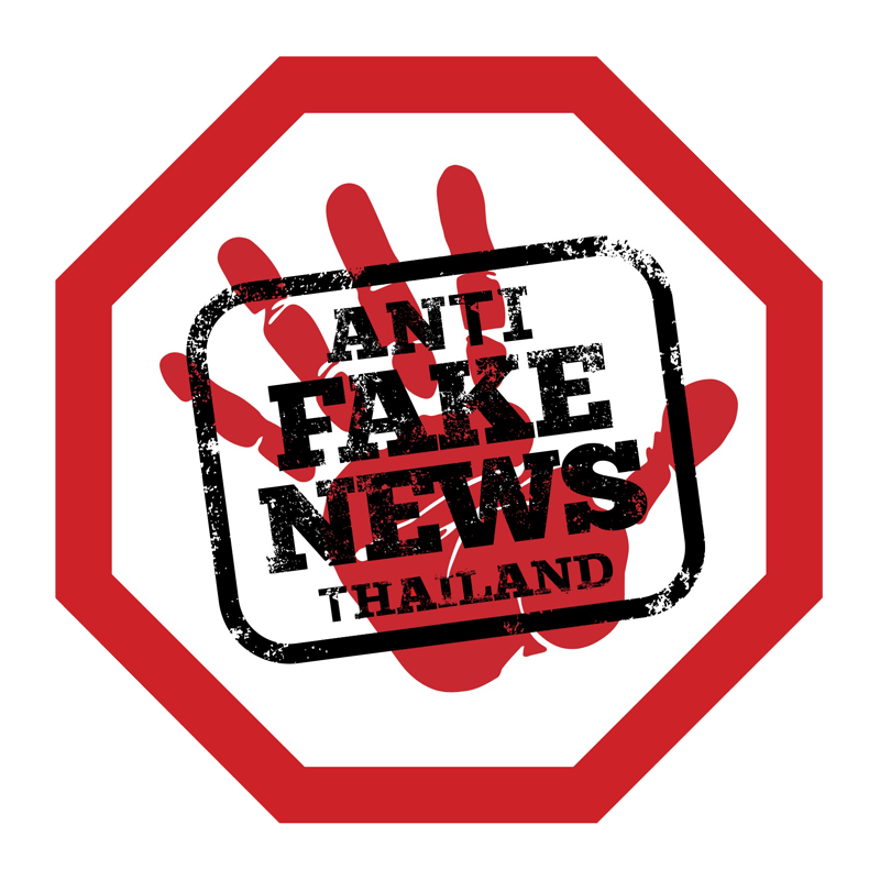 Anti-Fake News Center Thailand ศูนย์ต่อต้านข่าวปลอม ประเทศไทย